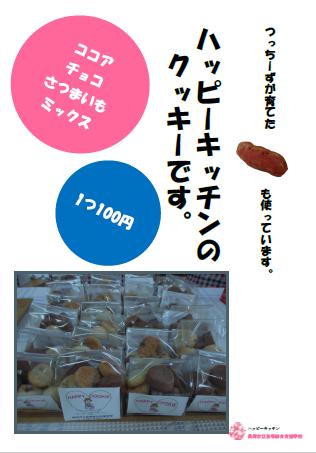 高等総合クッキー